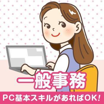 一般事務(白山IC近く)/株式会社パレネ