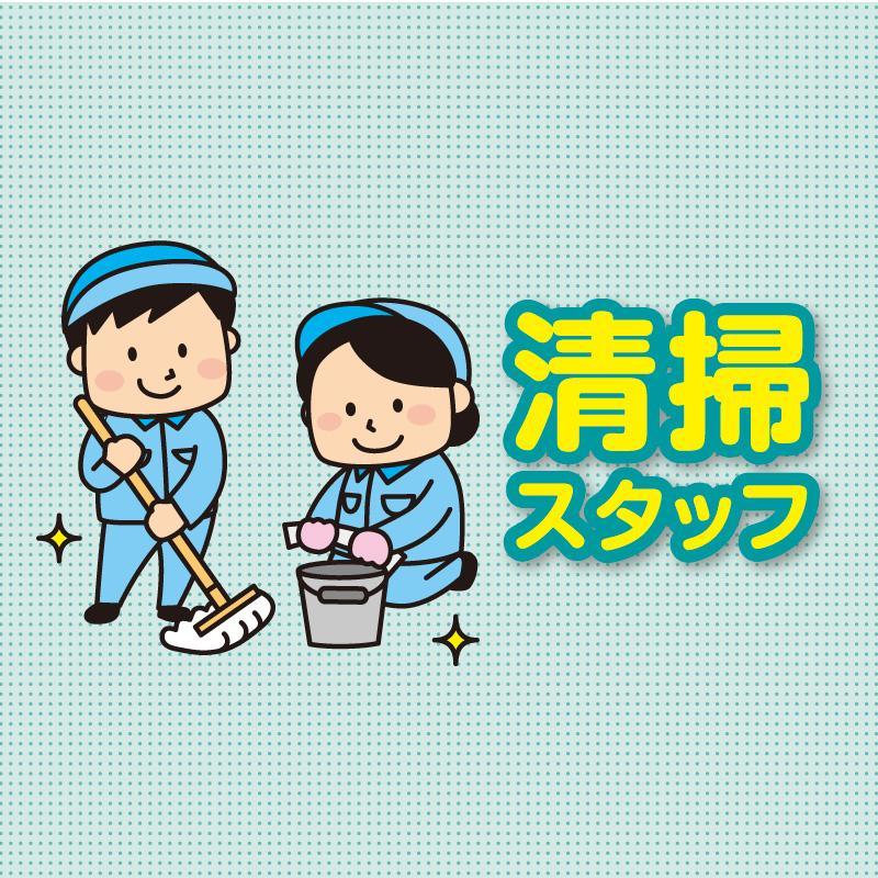ホテル客室清掃/株式会社コスモテックス