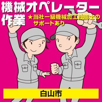 【白山市】機械オペレーター作業/ヒューマンウィーズ21株式会社