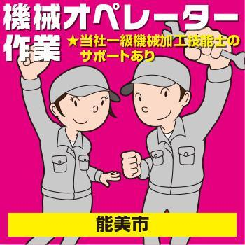 【能美市】機械オペレーター作業/ヒューマンウィーズ21株式会社