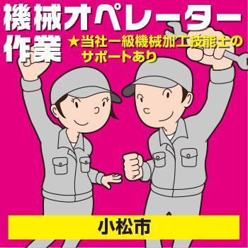 【小松市】機械オペレーター作業/ヒューマンウィーズ21株式会社