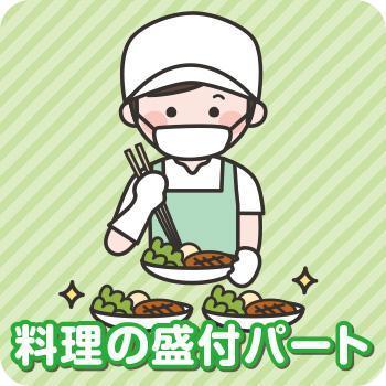 料理の盛付(パート)/日本ゼネラルフード株式会社  北陸支社