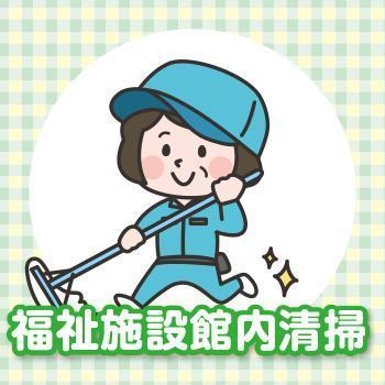 【金沢市利屋町】福祉施設館内清掃/株式会社コスモテックス