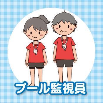 【金沢市東力】プール監視員/株式会社コスモテックス
