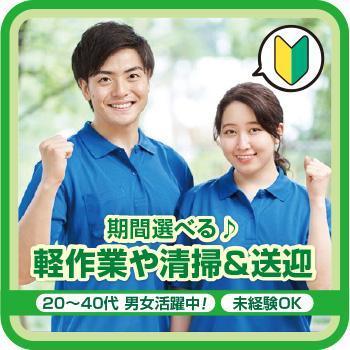 【金沢市】期間選べる♪ 軽作業や清掃&送迎/株式会社メビウス