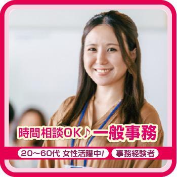 【金沢市】時間相談OK♪ 一般事務/株式会社メビウス