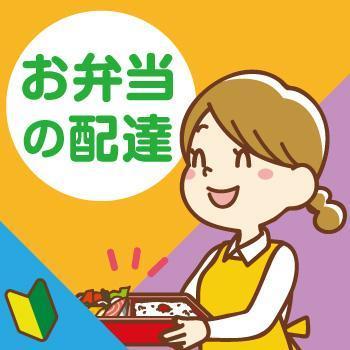 お弁当の配達【短時間パート】金沢市/ヒューマンウィーズ21株式会社