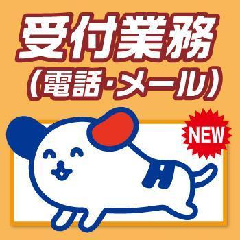 受付業務(電話・メール)/株式会社ホットスタッフ金沢