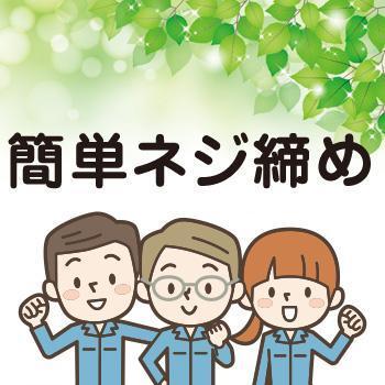 【金沢市】簡単ネジ締め/ウイルフラップ株式会社