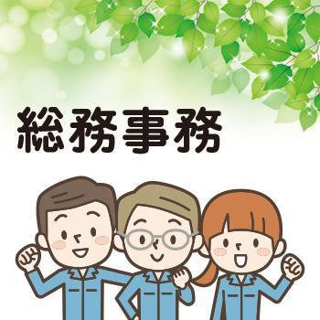 【金沢市】総務事務/ウイルフラップ株式会社