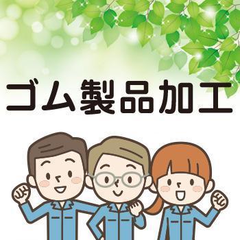 【金沢市】ゴム製品加工/ウイルフラップ株式会社