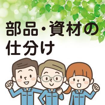 【白山市】部品・資材の仕分け/ウイルフラップ株式会社