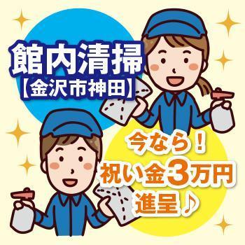 【金沢市神田】館内清掃/有限会社 芙蓉クリーンサービス
