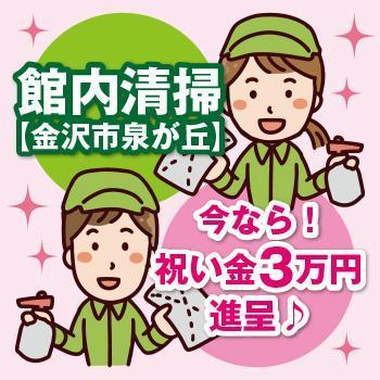 【金沢市泉が丘】館内清掃/有限会社 芙蓉クリーンサービス