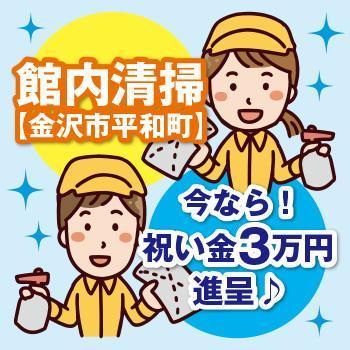 【金沢市平和町】館内清掃/有限会社 芙蓉クリーンサービス