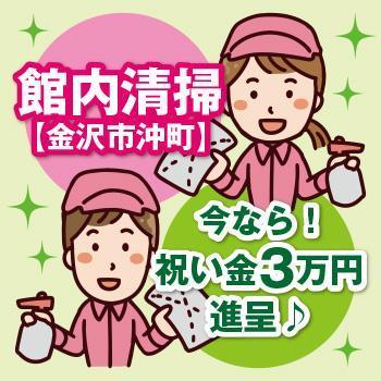 【金沢市沖町】館内清掃/有限会社 芙蓉クリーンサービス