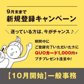 《10月開始》 一般事務/北電産業株式会社 石川支店