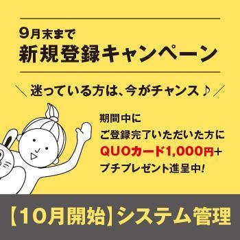 《10月開始》 システム管理/北電産業株式会社 石川支店