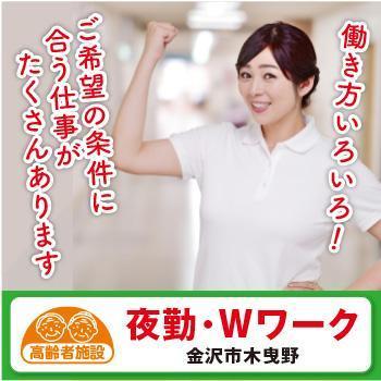 介護職(夜勤・Wワーク)/サンケアホールディングス株式会社