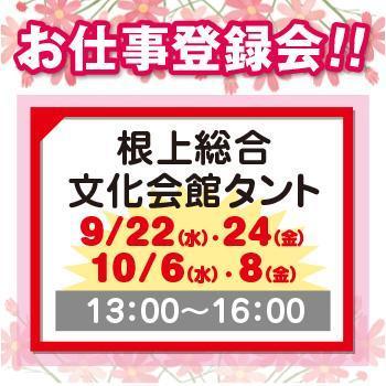 9/22(水)・24(金)・10/6(水)・8(金)