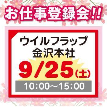 9/25(土)