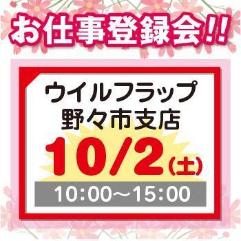 10/2(土)