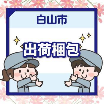 【白山市】出荷梱包/ウイルフラップ株式会社