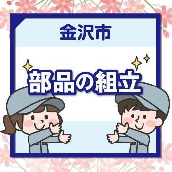 【金沢市】部品の組立/ウイルフラップ株式会社