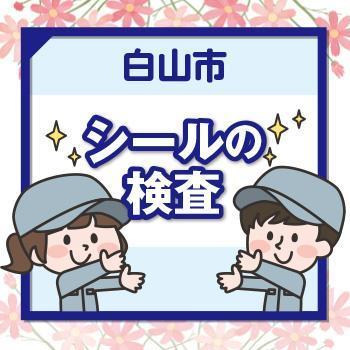 【白山市】シールの検査/ウイルフラップ株式会社