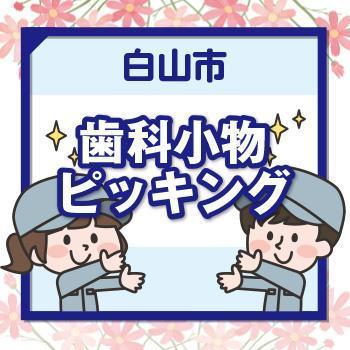 【白山市】歯科小物ピッキング/ウイルフラップ株式会社