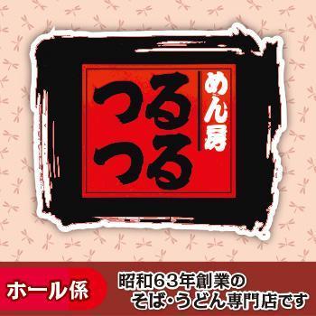 【長坂店】お昼のパートさん(ホール係)/めん房 つるつる 長坂店