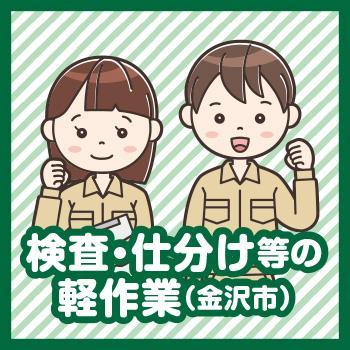 【金沢市】検査・仕分け等の軽作業/株式会社 イスズ
