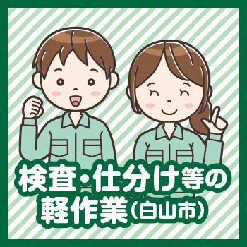 【白山市】検査・仕分け等の軽作業/株式会社 イスズ