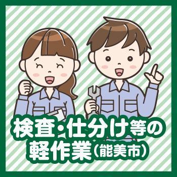 【能美市】検査・仕分け等の軽作業/株式会社 イスズ