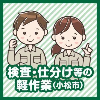 【小松市】検査・仕分け等の軽作業/株式会社 イスズ
