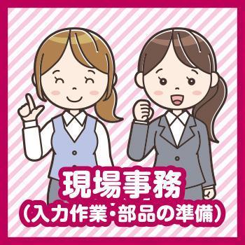 【能美市】現場事務(入力作業・部品の準備)/株式会社 イスズ