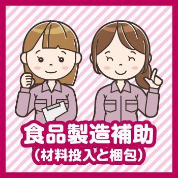 【白山市】食品製造補助(材料投入と梱包)/株式会社 イスズ