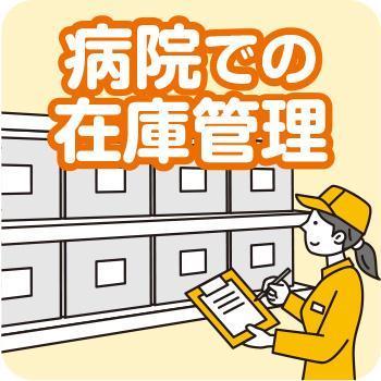 【金沢市】病院内での在庫管理/株式会社アメニティ