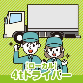 4tドライバー《ローカル》男女活躍中!免許取得支援制度あり!/有限会社 城寛商事