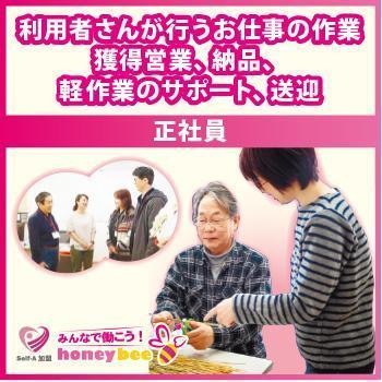 作業獲得営業スタッフ(正社員)金沢市神田/株式会社ハニービー
