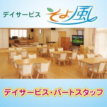 デイサービス・パート(イベントの企画・運営、体操・レクリエーション・食事・入浴の介助、送迎)/デイサービス そよ風