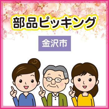 軽作業・部品ピッキング【金沢市】時間帯いろいろ!/ウイルフラップ株式会社