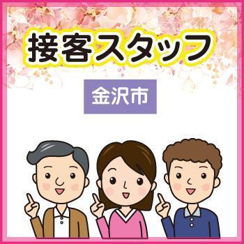 接客スタッフ【金沢市】シフト勤務で1日4〜8時間!/ウイルフラップ株式会社