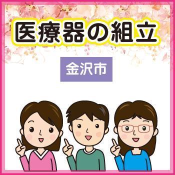 軽作業・医療器の組立【金沢市】待遇充実!/ウイルフラップ株式会社