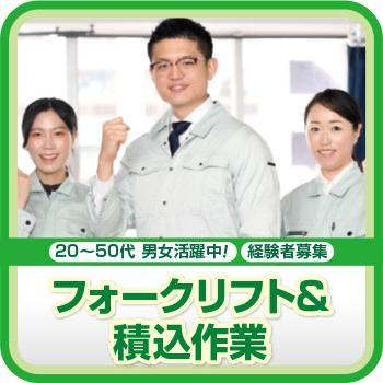 軽作業【フォークリフト&積込作業】金沢市/株式会社メビウス
