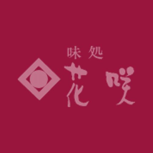 【高柳店】揚げ物製造/味処 花咲