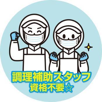 資格不要☆【調理補助スタッフ】金沢市/日本ゼネラルフード株式会社  北陸支社
