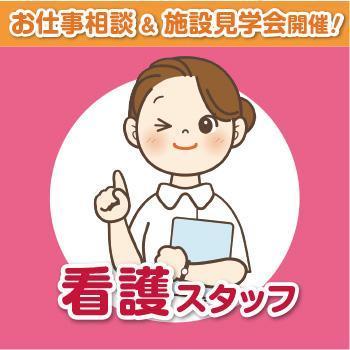 資格を活かそう☆【看護スタッフ】/ことほぎ高柳 デイサービス