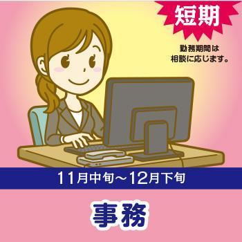 事務!おせち・お歳暮アルバイト【事務(短期)】/金沢エムザ