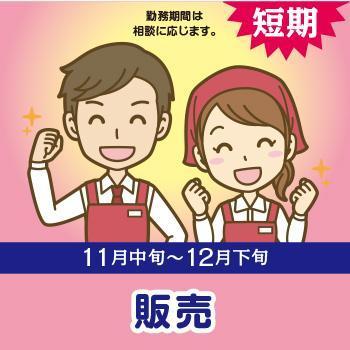 接客・販売!おせち・お歳暮アルバイト【販売(短期)】/金沢エムザ